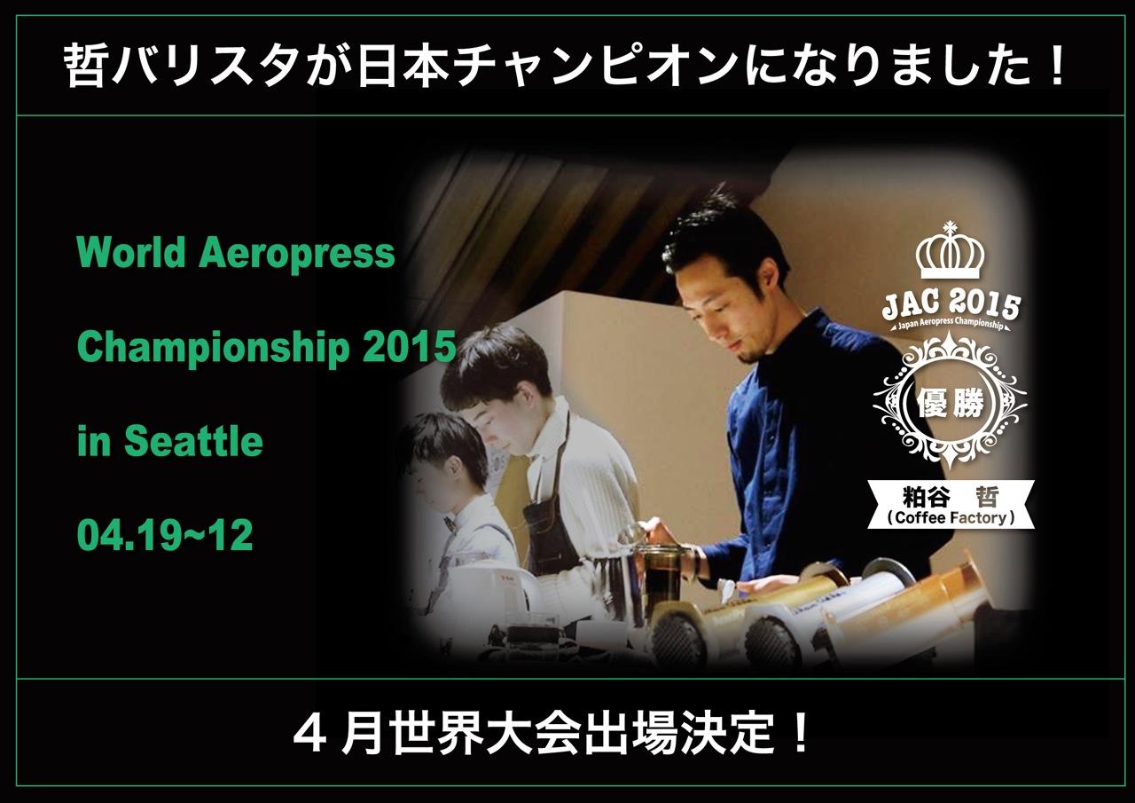 JAP2015